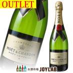 モエ エ シャンドン ブリュット 750ml アウトレット 箱なし シャンパン シャンパーニュ