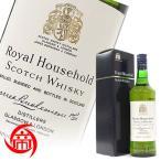 【箱付】ロイヤルハウスホールド 750ml 正規品  1本〜  最安価格販売 帝国酒販  スコッチウイスキー 洋酒