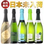 金賞入り♪すべてシャンパン製法!スペイン 辛口 カバ 5本セット [スパークリングワイン][ワインセット][セットワイン][カヴァ]