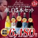 赤白ワインセット 金賞 パーカーポイント90点前後の赤・白ワイン5本セット コスパ最強 PP高得点 帝国酒販