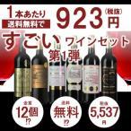 【送料無料】金賞ボルドーワイン6本セット!本格フランス赤ワイン!『金賞受賞のみ』[ワインセット][シャンパンセット][スパークリングセット]《帝国酒販》