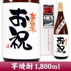 【名入れ プレゼント】 新築祝 メッセージボトル 芋焼酎 1,800ml 手書きラベル