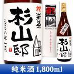 プレゼント 日本酒 新築祝 名入れ純米酒 1800ml 紙箱入り