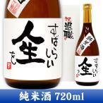 プレゼント 日本酒 退職祝 メッセージ純米酒 720ml 紙