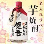 【送料無料】 名入れ金箔入り芋焼酎 720ml 手書きラベル