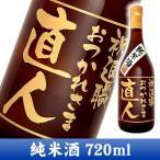 名入れ プレゼント メッセージ彫刻ボトル 純米酒 720ml 名入れギフト 酒 プレゼント 誕生日 還暦祝 内祝 結婚祝