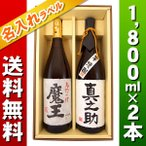 ショッピング魔王 名入れ プレゼント芋焼酎「魔王」と、寿海酒造「芋焼酎」名入れラベルの1800ml 2本セット