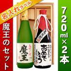 プレゼント 芋焼酎 魔王 と、寿海酒造 芋焼酎 名入れラベル720mlの2本セット