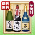 ショッピング魔王 名入れ プレゼント芋焼酎「魔王」「七窪」と、「芋焼酎 名入れラベル」の3本セット