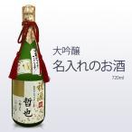 ショッピング大 名入れのお酒大吟醸720ml 送料無料  ギフト プレゼント