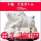 【送料無料】千福 干支ボトル(平成二十九年)720ml