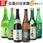 日本酒 広島 福袋 飲み比べセット 720ml×6本入り 送料無料 プレゼント ギフト