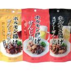 【ゆうパケット発送 送料無料】選べる3種のせんじ肉セット 40g×3袋