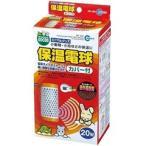 マルカン 小動物用ヒーター 保温電球 20W カバー付 HD-20C