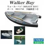 ウォーカーベイ(WALKER BAY) ボート RID275R 予備検査つき 免許不要 船 初心者
