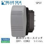 BLUE SEA(ブルーシー)防水ロッカースイッチ OFF-(ON)