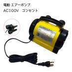 電動エアーポンプ 100V コンセント用 0.85psi  連続12分 排気 吸気