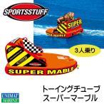 トーイングチューブ 3人乗り スーパーマーブル スポーツスタッフ SPORTSSTUFF