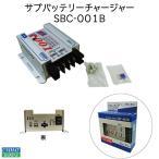 サブバッテリーチャージャー SBC-001B