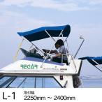 リガーマリン 3020 ビミニトップ FBオーニング L-1 アルミ ボート 日除け