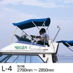 リガーマリン 3026 ビミニトップ FBオーニング アルミ L-4 ボート 船 日除け