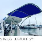 ボート 日よけ ソフトトップオーニング Rステー固定タイプ 日除け リガーマリン社製 3610 STR-SS
