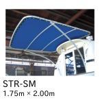 リガーマリン社製 3630 ソフトトップオーニング Rステー固定タイプ ボート 日除け STR-SM 1.75×2