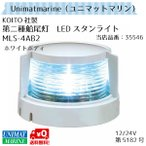 LED スタンライト 第二種船尾灯 MLS-4AB2 小糸製作所製 KOITO ホワイトボディ