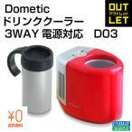 箱潰れ Dometic ドメティック 缶クーラー ペットボトル 温冷 3WAY電源対応 レッド D03