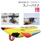 バナナボート スノーバナナ 雪 水上 2way 4人乗り sediac ハンドポンプ付き 楽しい