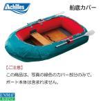 Achilles(アキレス) 船底カバー ローボート用船底カバー 6-900(ビニロン帆布製) オプションパーツ 適応モデル:EZ6-942