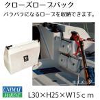 ボート 船上 ロープ収納バッグ クローズロープバック 30x25x15cm ヨット 小物入れ 蓋付き
