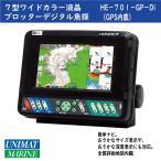 HONDEX ホンデックス 魚探 魚群探知機 7型 ワイドカラー液晶 プロッターデジタル HE-701-GP-Di GPS内蔵
