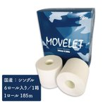 水に溶けやすいトイレットペーパー MOVELET ムーブレット (シングル/1ロール185m/1ケース:6ロール入り 国産) アウトドアやポータブルトイレにも