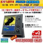 魚群探知機 FURUNO(フルノ) GP-3700F 12.1型カラープロッター 魚探600W  特価