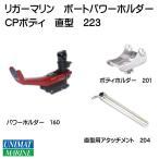 Daiwa ボートパワーホルダーCP レッド 赤 コンパクト 直型用アタッチメントセット 223(160+201+204)
