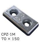 防蝕亜鉛 板亜鉛ンク ジンク  角型 CPZ-1M