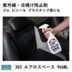 紫外線・日焼け防止剤 303 エアロスペース 946ML