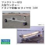 ファクトリーゼロ L700FM 大型ボートランチャーFタイヤ前輪Wタイヤ付3.6M アルミ製 約15ft位まで 積載重量380kg 総重量40kg