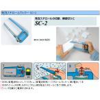 太洋電機産業(goot) 発泡スチロールカッター SC-2