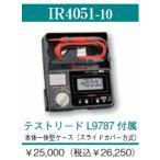 日置 hioki 絶縁抵抗計 IR4051-10