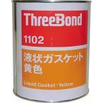 スリーボンド ThreeBond  液状ガスケット  TB1102-1