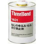 スリーボンド ThreeBond   ネジロック  TB1401B-1K