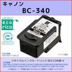 BC-340 ブラック CANON(キャノン) エコリカ ECI-C340B-V 互換リサイクルインクカートリッジ PIXUS MG2130 MG3130 MG3230