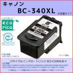 BC-340XL ブラック CANON(キャノン) エコリカ ECI-C340XLB-V 互換リサイクルインクカートリッジ PIXUS MG2130 MG3130 MG3230