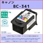 BC-341 3色カラー CANON(キャノン) エコリカ ECI-C341C-V 互換リサイクルインクカートリッジ PIXUS MG2130/MG3130/MG3230