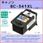 BC-341XL 3色カラー CANON(キャノン) エコリカ ECI-C341XLC-V 互換リサイクルインクカートリッジ PIXUS MG2130 MG3130 MG3230