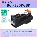 BCI-320PGBK ブラック CANON(キャノン) エコリカECI-C320B 互換リサイクルインクカートリッジ PIXUS iP3600/iP4600/iP4700/MP540/MP550/MP560