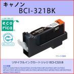BCI-321BK ブラック CANON(キャノン) エコリカECI-C321B 互換リサイクルインクカートリッジ PIXUS iP3600/iP4600/iP4700/MP540/MP550/MP560