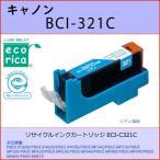 BCI-321C シアン CANON(キャノン) エコリカECI-C321C 互換リサイクルインクカートリッジ PIXUS iP3600/iP4600/iP4700/MP540/MP550/MP560